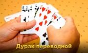 'Дурак переводной' - Дурак переводной – популярный вариант карточной игры Дурак, в правилах которой есть особенность: получивший карту игрок, может перевести ход на другого, картой равного достоинства