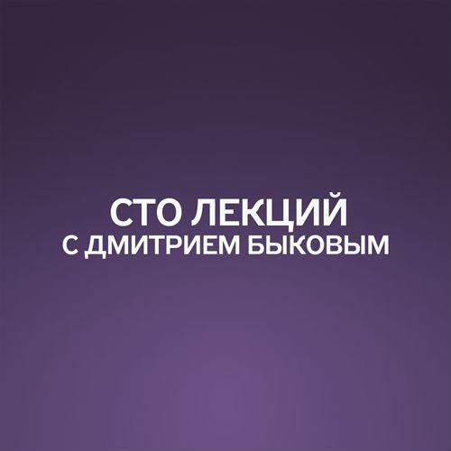Сто лекций с Дмитрием Быковым