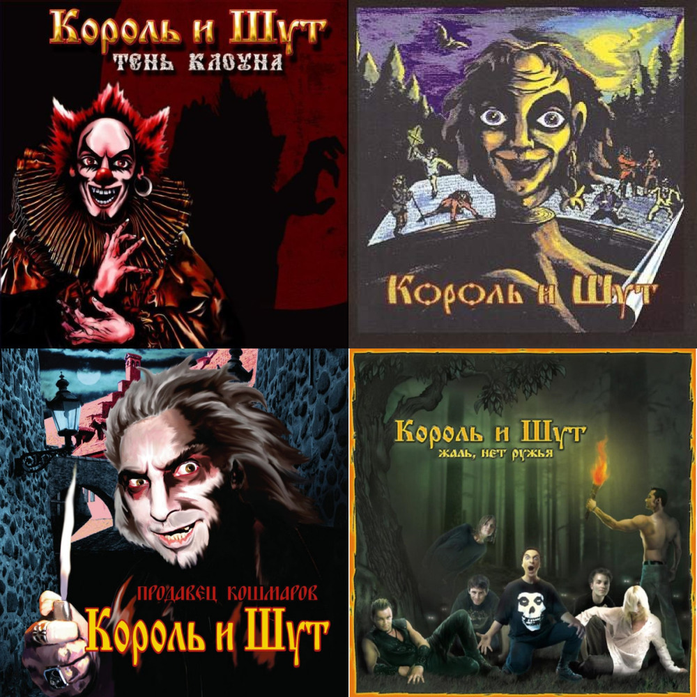 Альбомы короля и шута картинки