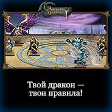 Скриншот игры Dragon Knight